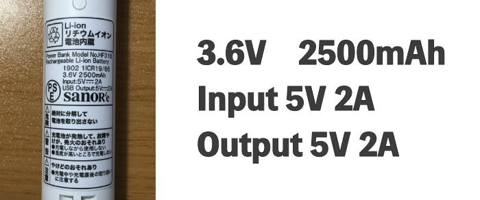 ニトリ ハンディファン 3.6V 2500mAh