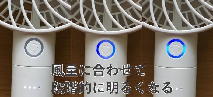 ニトリ ハンディファン 風量に合わせて段階的に明るくなるボタン