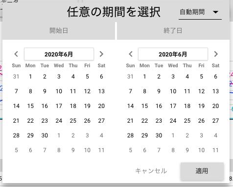 カレンダー説明