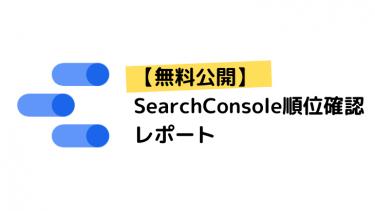 無料公開 SearchConsole順位確認レポート
